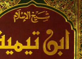 Shaykh al-Islam Ibn Taymiyyah – Savior of the Islamic Creed