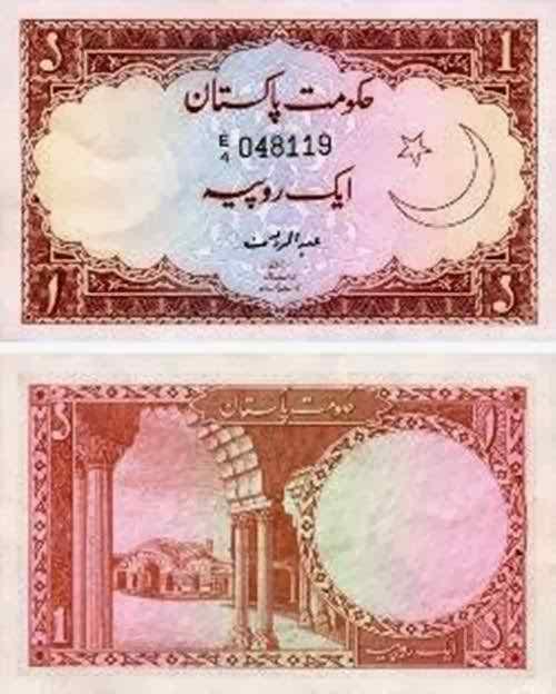 rupee 1 10