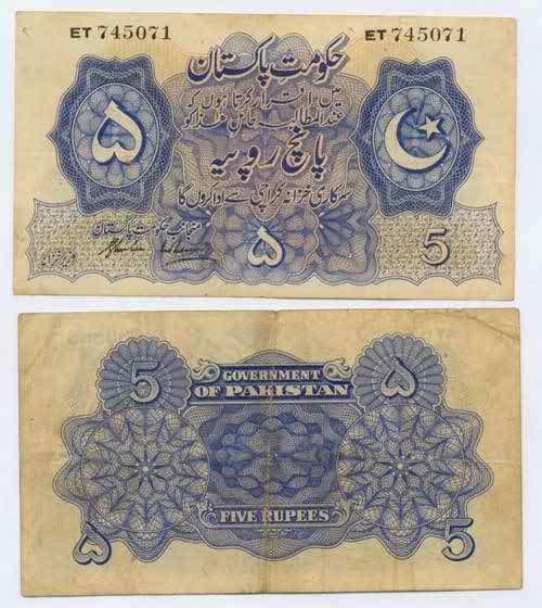 rupee 5 8