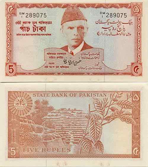 rupee 5 9