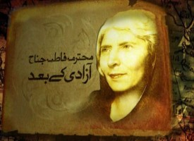 The Life & Works of Fatima Jinnah