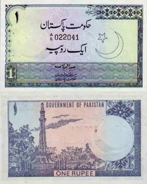 rupee 1 12