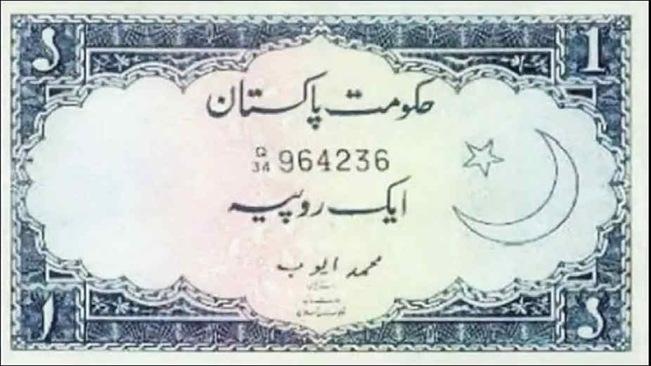 rupee 1 2