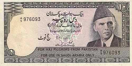 rupee 10 11
