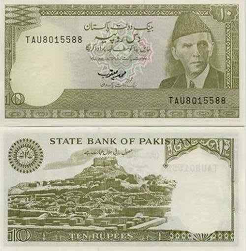 rupee 10 13